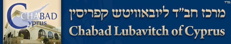 C.J.C.C- Cyprus Jewish Community Center - Chabad Lubavitch of Cyprus
